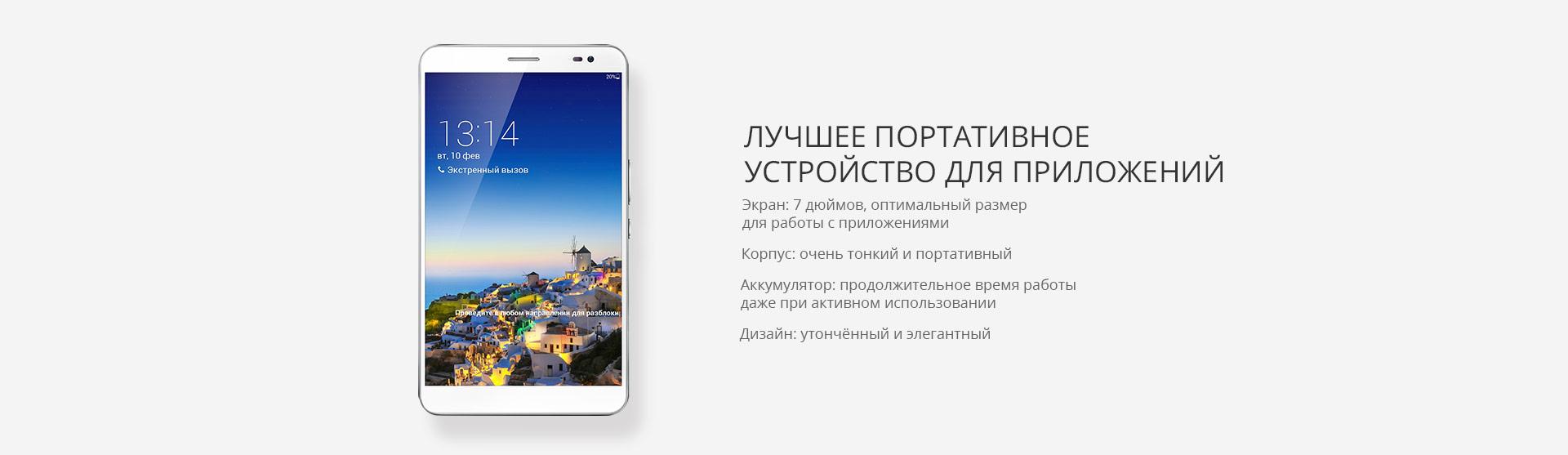 Aliexpress: Скидка 100$ на планшет HUAWEI MEDIAPAD X1 7.0!